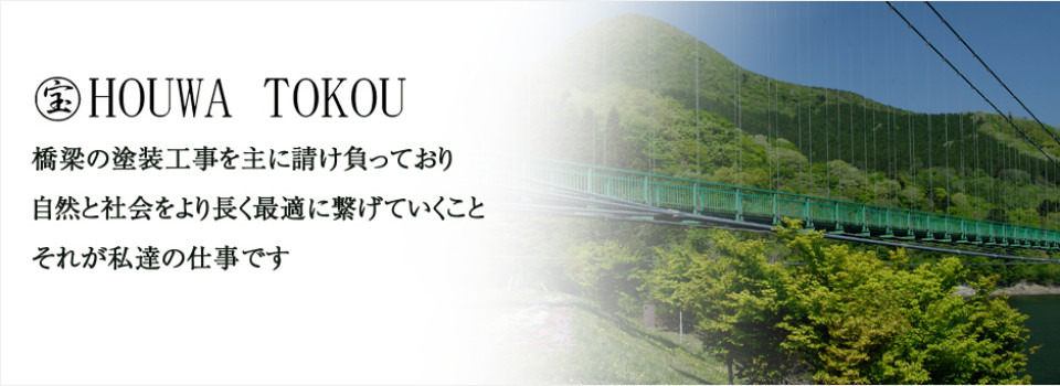 茨城県・千葉県の各種塗装工事・サンドブラスト工事は宝和塗工株式会社